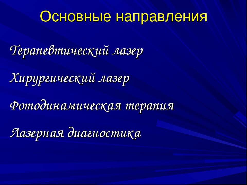 Основные направления Терапевтический лазер Хирургический лазер Фотодинамическ...