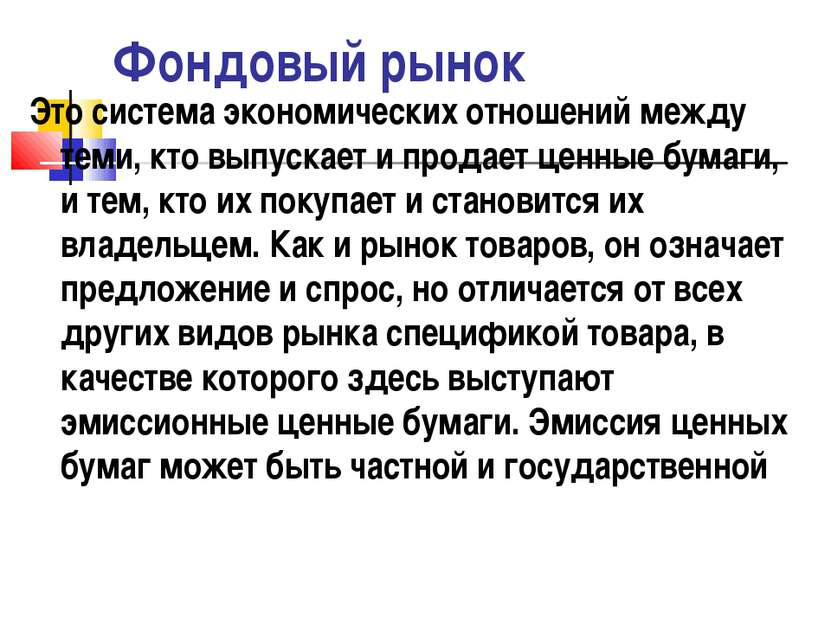 Фондовый рынок Это система экономических отношений между теми, кто выпускает ...