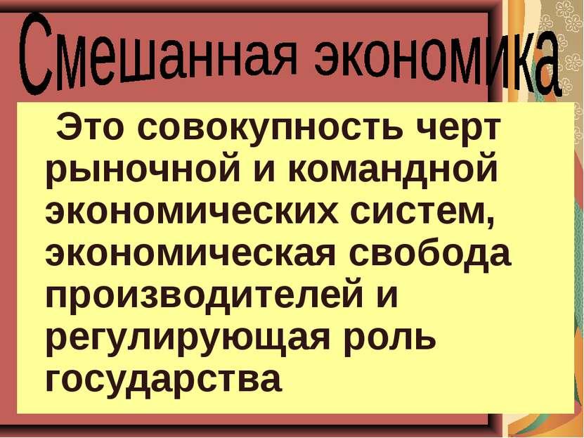 Это совокупность черт рыночной и командной экономических систем, экономическа...