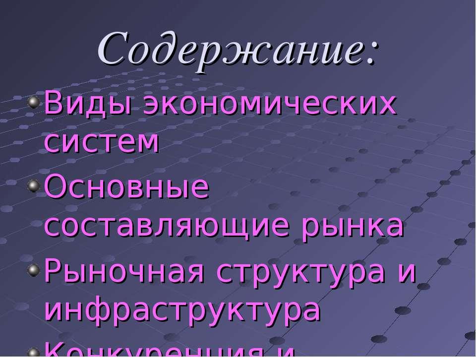 Содержание: Виды экономических систем Основные составляющие рынка Рыночная ст...