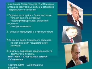 Новый глава Правительства Е.М.Примаков: «Опора на собственные силы и достижен...