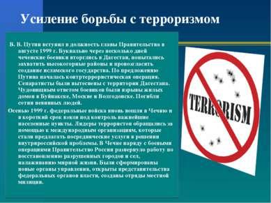 Усиление борьбы с терроризмом В. В. Путин вступил в должность главы Правитель...