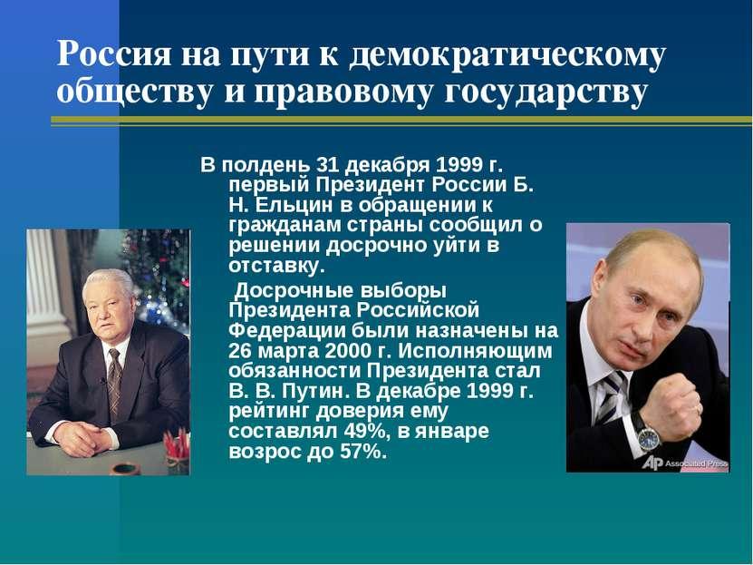 Россия на пути к демократическому обществу и правовому государству В полдень ...