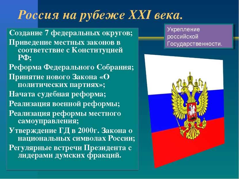 Россия на рубеже XXI века. Создание 7 федеральных округов; Приведение местных...