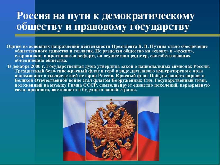Россия на пути к демократическому обществу и правовому государству Одним из о...