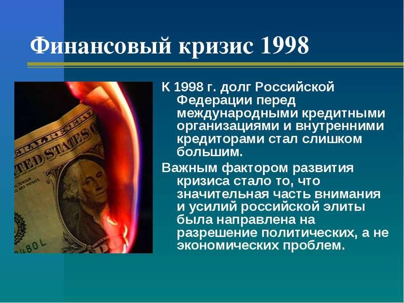 Финансовый кризис 1998 К 1998 г. долг Российской Федерации перед международны...