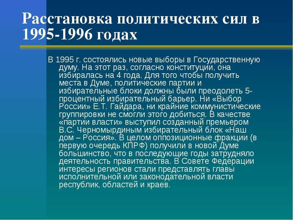 Расстановка политических сил в 1995-1996 годах В 1995 г. состоялись новые выб...
