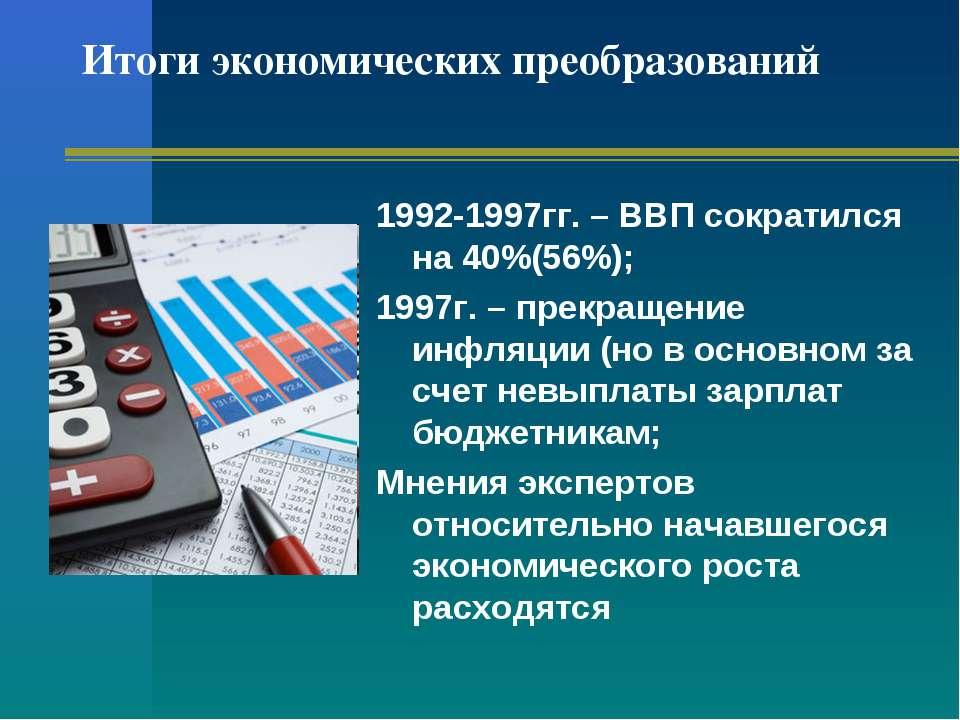 Итоги экономических преобразований 1992-1997гг. – ВВП сократился на 40%(56%);...