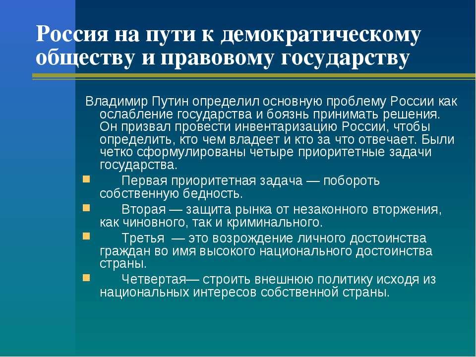 Россия на пути к демократическому обществу и правовому государству Владимир П...