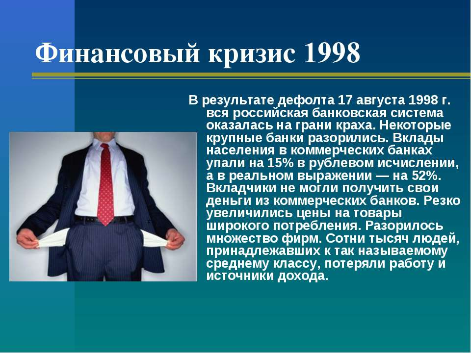 Финансовый кризис 1998 В результате дефолта 17 августа 1998 г. вся российская...