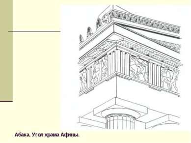 Абака. Угол храма Афины.
