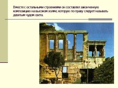 Вместе с остальными строениями он составлял законченную композицию на высоком...
