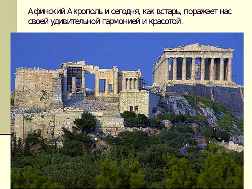 Афинский Акрополь и сегодня, как встарь, поражает нас своей удивительной гарм...