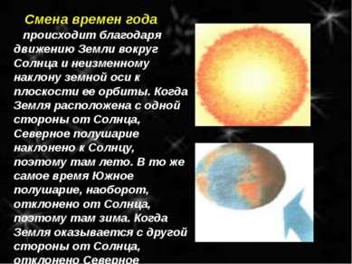 Смена времен года происходит благодаря движению Земли вокруг Солнца и неизмен...