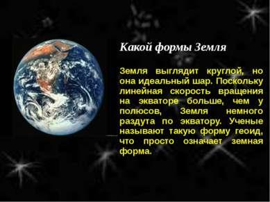 Какой формы Земля Земля выглядит круглой, но она идеальный шар. Поскольку лин...