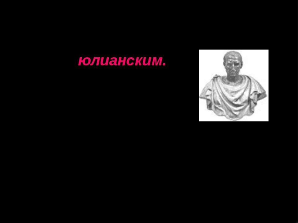 Знаменитый римский государственный деятель Гай Юлий Цезарь ввёл новый календа...