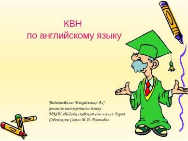 КВН по английскому языку Подготовила: Михайленко А.С. учитель иностранного яз...