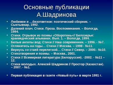 Основные публикации А.Шадринова Любимое и …безответное: поэтический сборник. ...