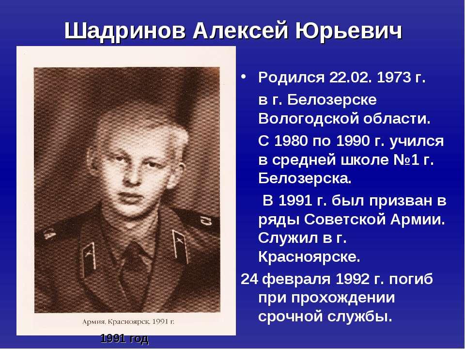 Шадринов Алексей Юрьевич Родился 22.02. 1973 г. в г. Белозерске Вологодской о...