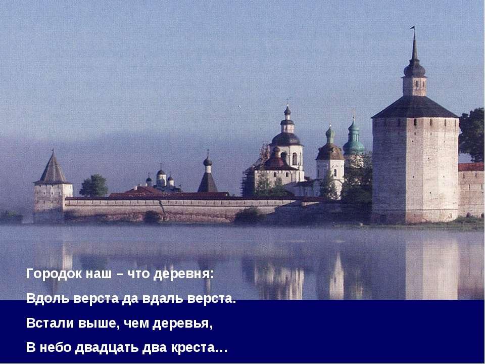Городок наш – что деревня: Вдоль верста да вдаль верста. Встали выше, чем дер...
