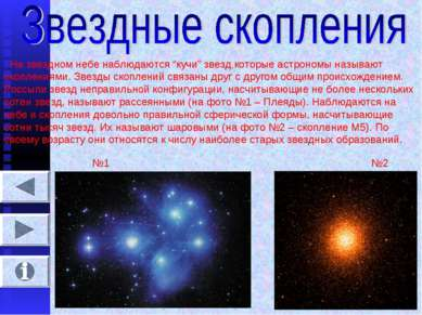 """На звездном небе наблюдаются """"кучи"""" звезд,которые астрономы называют скоплени..."""