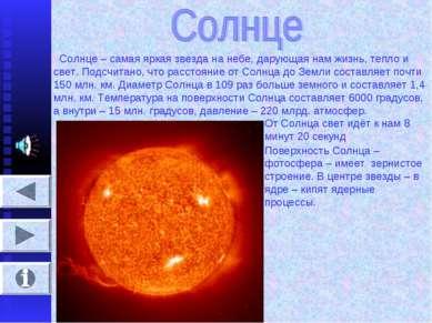 Солнце – самая яркая звезда на небе, дарующая нам жизнь, тепло и свет. Подсчи...