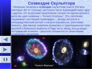 Созвездие Скульптора Несколько галактик в созвездии Скульптора (около 500 млн...