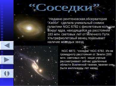 """Недавно рентгеновская обсерватория """"Хаббл"""" сделала уникальный снимок галактик..."""