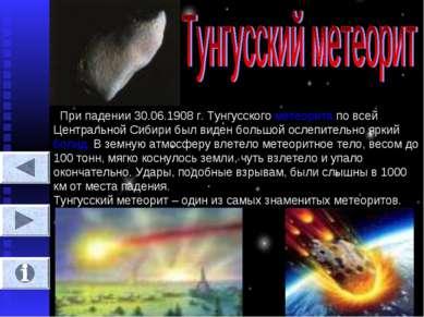 При падении 30.06.1908 г. Тунгусского метеорита по всей Центральной Сибири бы...