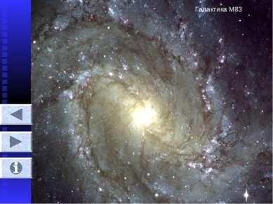 Галактика М83