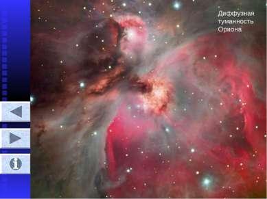 Диффузная туманность Ориона