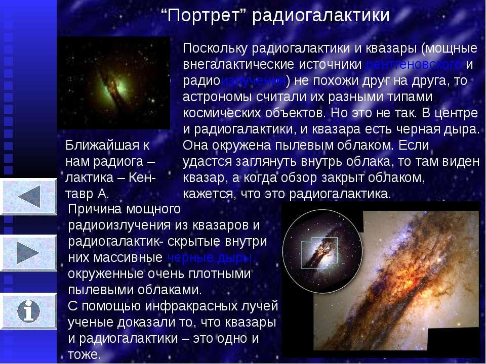 """""""Портрет"""" радиогалактики Ближайшая к нам радиога – лактика – Кен- тавр А. Пос..."""