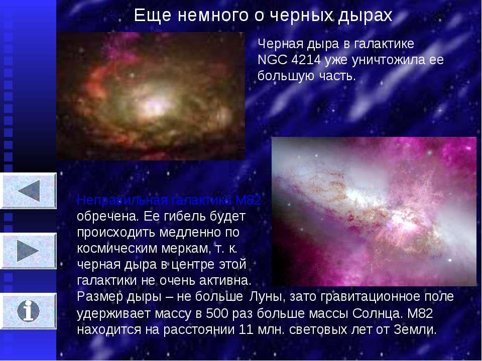 Еще немного о черных дырах Черная дыра в галактике NGC 4214 уже уничтожила ее...