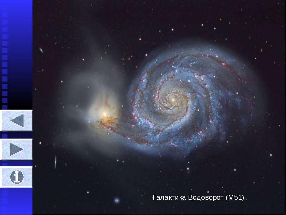 Галактика Водоворот (М51)