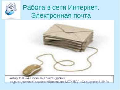 Работа в сети Интернет. Электронная почта Автор: Иванова Любовь Александровна...
