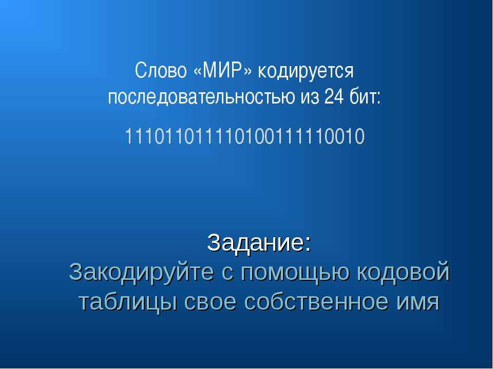Слово «МИР» кодируется последовательностью из 24 бит: 11101101111010011111001...