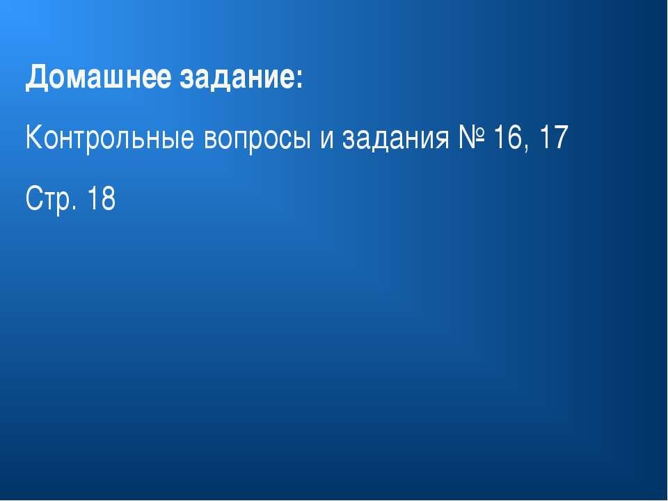 Домашнее задание: Контрольные вопросы и задания № 16, 17 Стр. 18