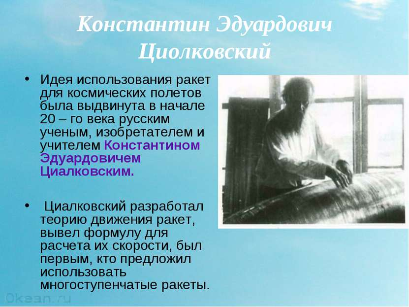 Константин Эдуардович Циолковский Идея использования ракет для космических по...