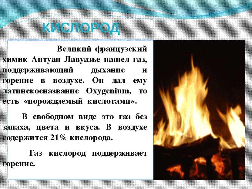 КИСЛОРОД Великий французский химик Антуан Лавуазье нашел газ, поддерживающий ...