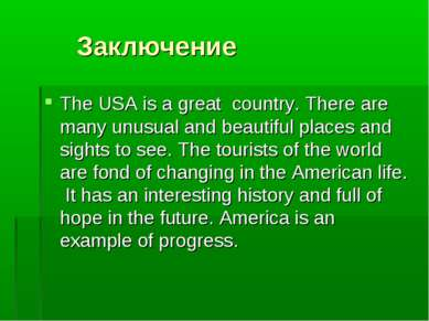 Заключение The USA is a great country. There are many unusual and beautiful p...