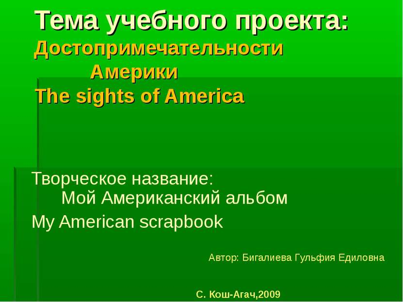 Тема учебного проекта: Достопримечательности Америки The sights of America Тв...