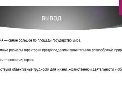 ВЫВОД 1. Россия — самое большое по площади государство мира. 2. Огромные разм...