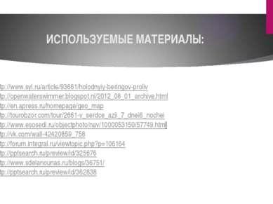 ИСПОЛЬЗУЕМЫЕ МАТЕРИАЛЫ: http://www.syl.ru/article/93661/holodnyiy-beringov-pr...