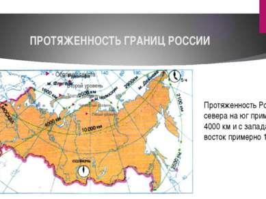 ПРОТЯЖЕННОСТЬ ГРАНИЦ РОССИИ Протяженность России с севера на юг примерно на 4...