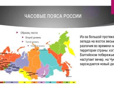 ЧАСОВЫЕ ПОЯСА РОССИИ Из-за большой протяженности с запада на восток весьма ве...