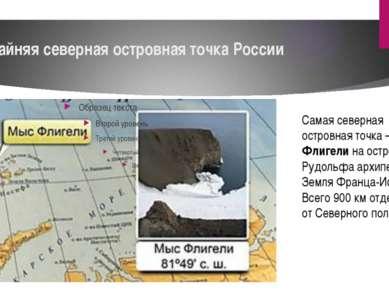 Крайняя северная островная точка России Самая северная островная точка – мыс ...