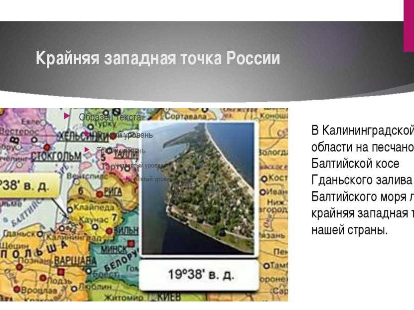 Крайняя западная точка России В Калининградской области на песчаной Балтийско...