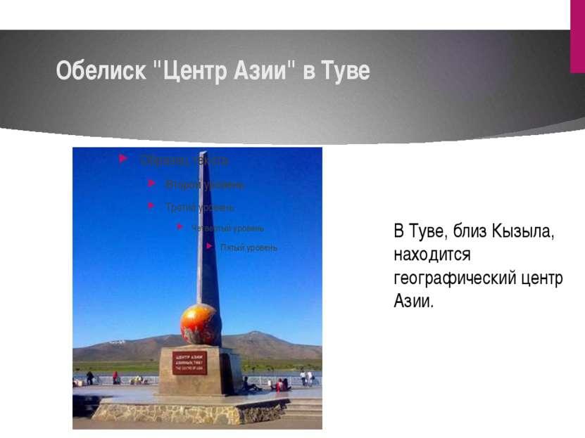 """Обелиск """"Центр Азии"""" в Туве В Туве, близ Кызыла, находится географический цен..."""