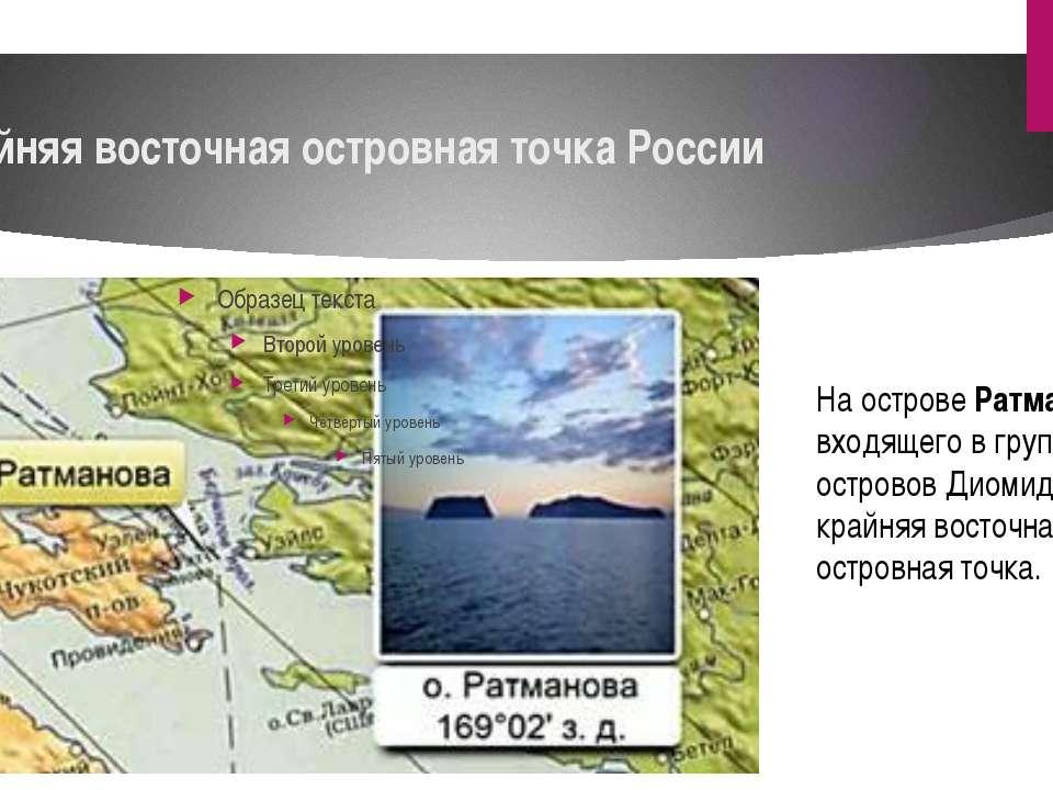 Крайняя восточная островная точка России На острове Ратманова, входящего в гр...