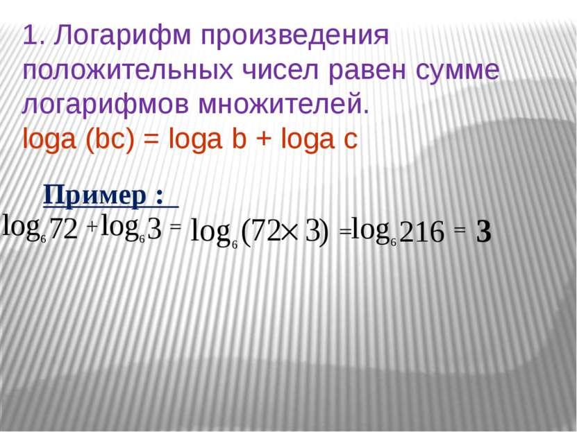 1. Логарифм произведения положительных чисел равен сумме логарифмов множителе...